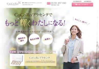 働く女性のためのプラセンタのランディングページを制作