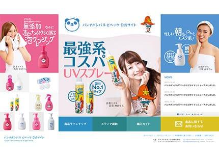 化粧品ブランドのサイト&ランディングページをデザイン制作