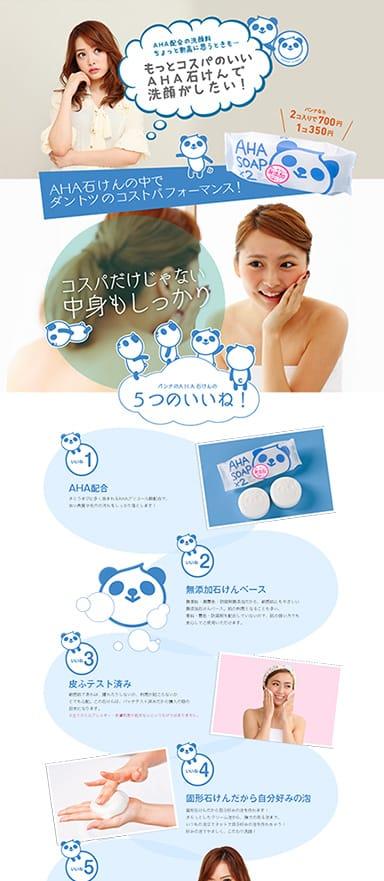 AHA石鹸のランディングページを制作
