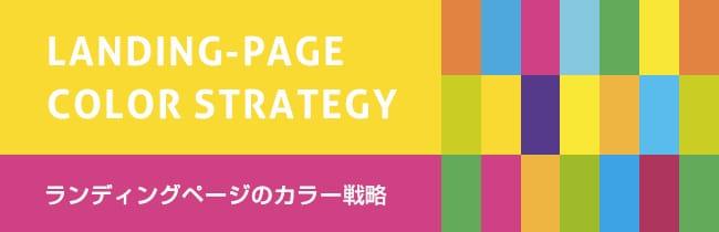 ランディングページのカラー戦略まとめ メインビジュアル