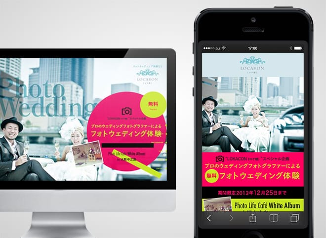 フォトウェディング専門サイト「ロケ婚」 の無料撮影体験会スマートフォンランディング
