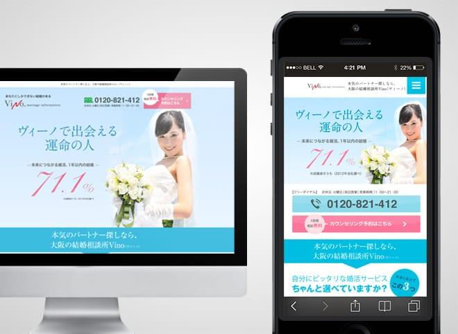 結婚相談所ヴィーノ様のスマートフォンのランディングページ