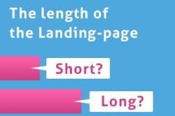 ランディングページ(LP)は長い方が良いか?短い方が良いか?