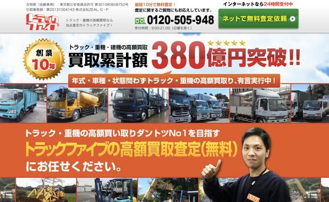 トラック買取サービスのランディングページ
