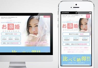 格安結婚式サービスのPC/スマホランディングページを制作