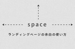 ランディングページデザインにおける「余白」の使い方