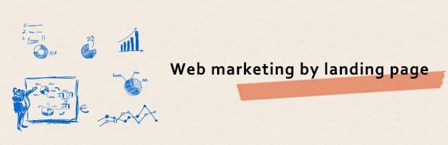 ランディングページによるwebマーケティング