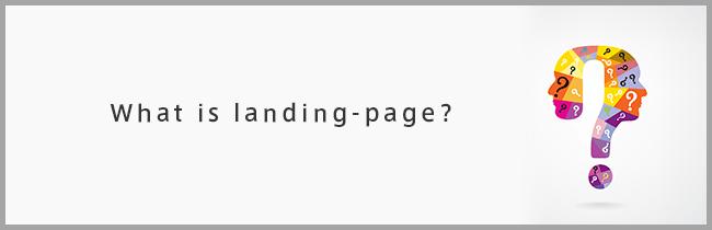 ランディングページとは?改めてその定義を考える メインビジュアル