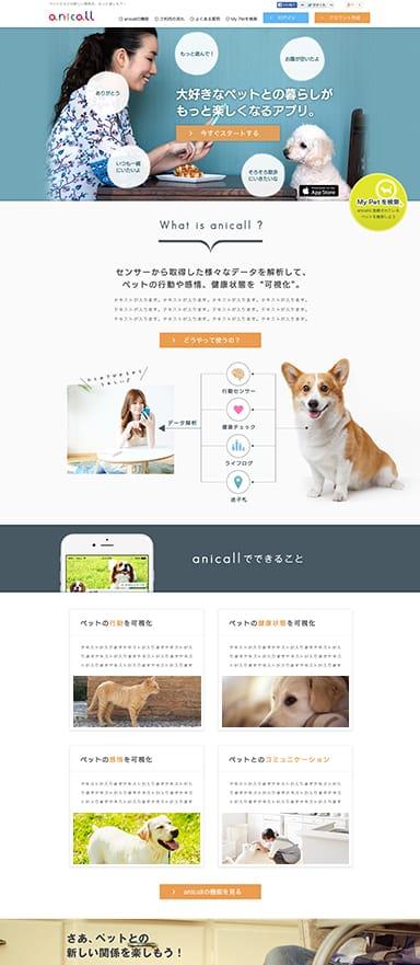 ペットの行動や感情を可視化するアプリのサービスサイトをデザイン制作