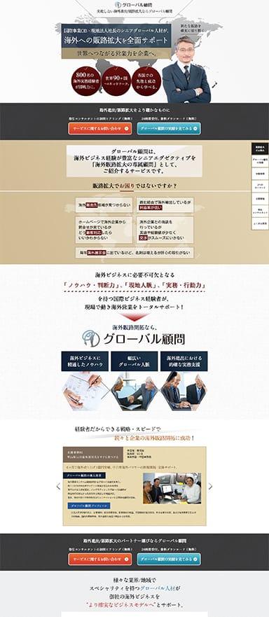 海外進出・販路開拓支援コンサルティングのランディングページを制作