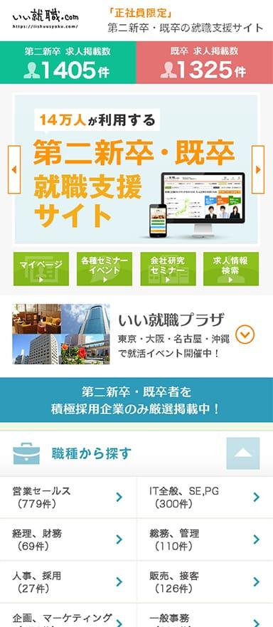 第二新卒・既卒の就職支援サイトのスマートフォンランディングページを制作