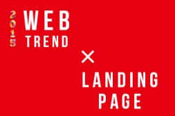 2015年webトレンドをランディングページに取り入れられるかを考える