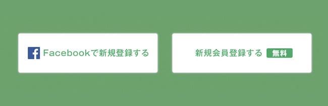 ボタンデザイン例(白)