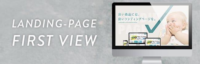 ランディングページのファーストビューデザイン集メインビジュアル