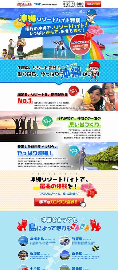 リゾートバイト沖縄特集のPC/スマホランディングページを制作