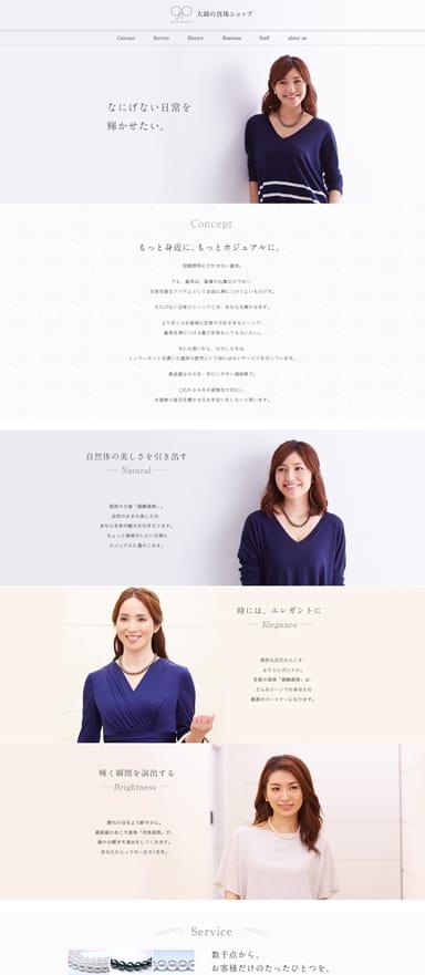 ゼネラル真珠さまの企業紹介シングルページを制作
