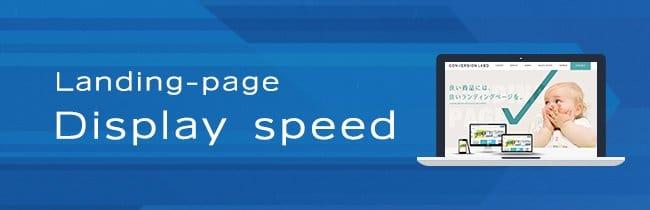 コンバージョンと密接に関係する表示速度の改善方法メインビジュアル