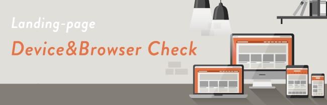 lp_device_blogランディングページの最終的な品質を決めるブラウザ&デバイスチェック メイン画像