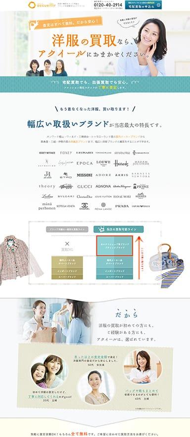 ブランド洋服買取のPC/スマホランディングページを制作