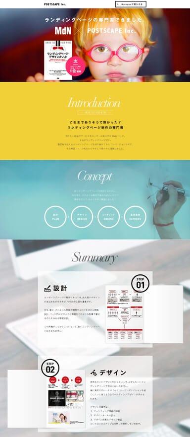書籍「ランティングページ・デザインメソッド」の紹介用ランディングページを制作