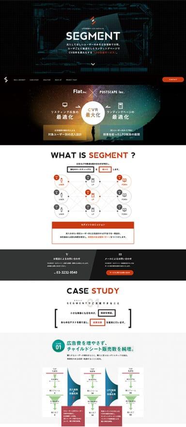 LPO支援サービス「SEGMENT」のランディングページを制作
