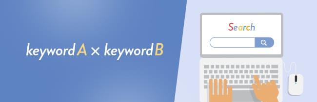 リスティング広告で効果を出すための「掛け合わせキーワード」
