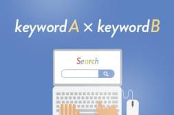 リスティング広告で効果を出すための「掛け合わせキーワード」の考え方