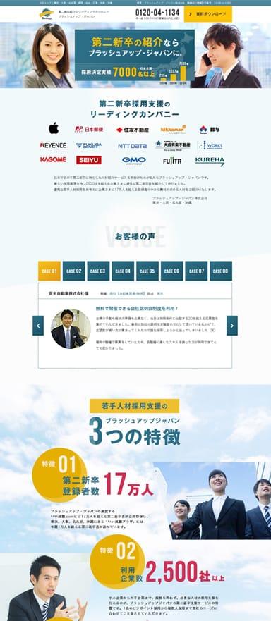 第二新卒紹介サービスの法人向けランディングページを制作