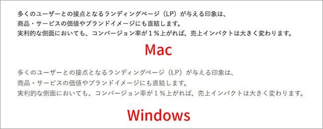 macとwindowsのフォントサイズ