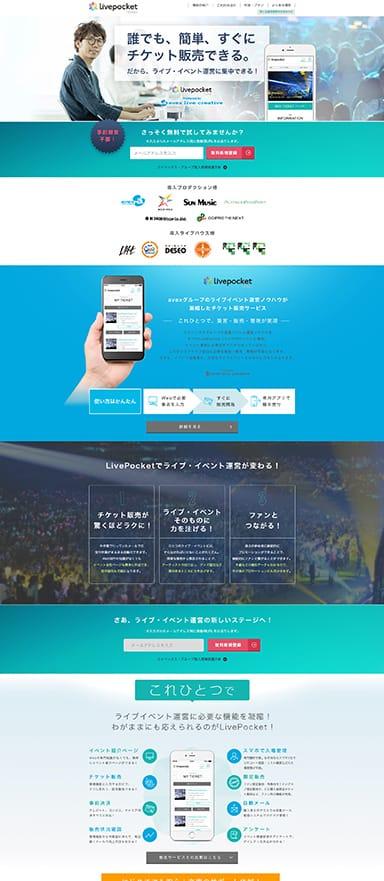 イベントチケット販売サービスのランディングページを制作