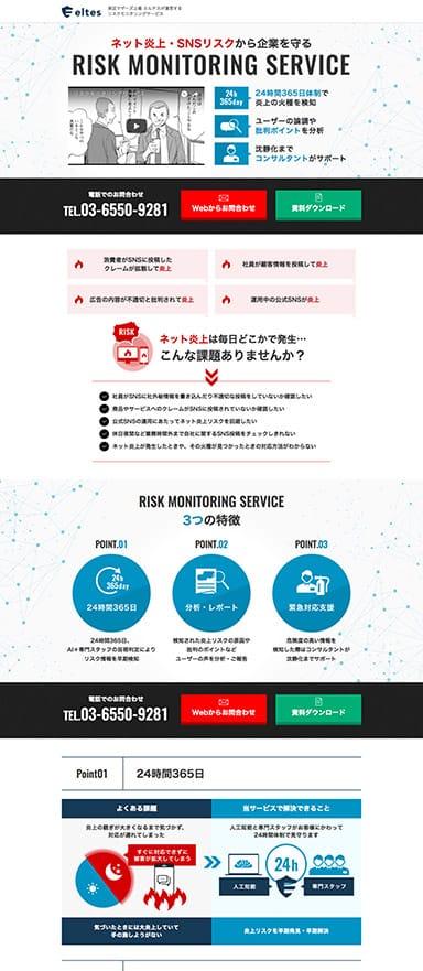 ネット炎上・SNSリスクモニタリングサービスのランディングページを制作