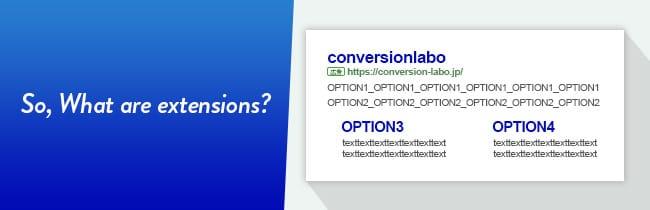 広告表示オプションメインビジュアル