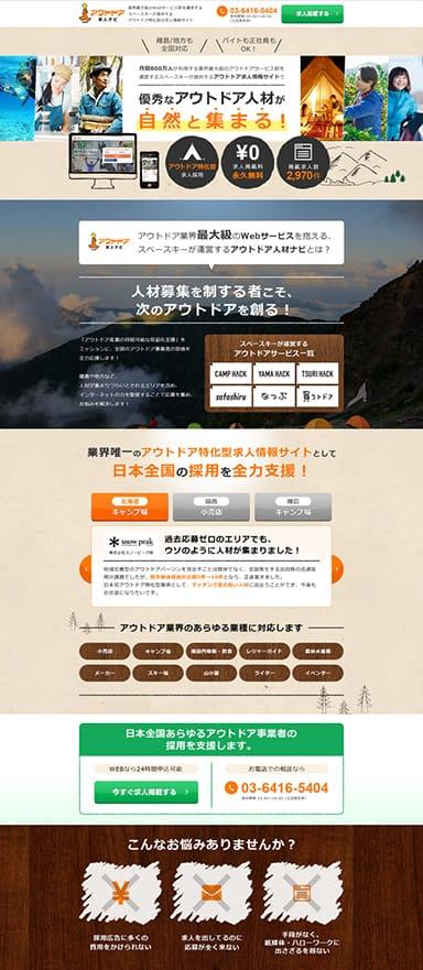 アウトドア業界求人サイトの企業向けランディングページを制作