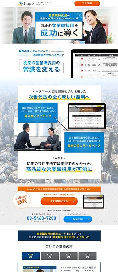 営業職に特化した人材紹介サービスの法人向けランディングページを制作