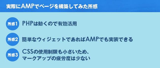 実際にMAMPでページを構築してみた所感