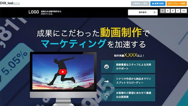 CVX動画制作テンプレート