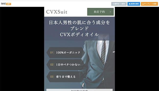 テキスト編集