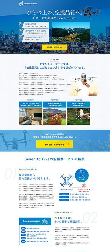 ドローン空撮サービスのランディングページを制作