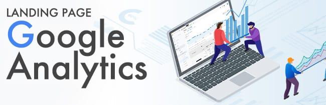 ランディングページ分析(LPO)に不可欠なGoogleアナリティクス分析 メインビジュアル