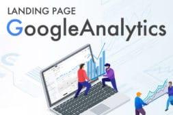 ランディングページ分析(LPO)に不可欠なGoogleアナリティクス分析