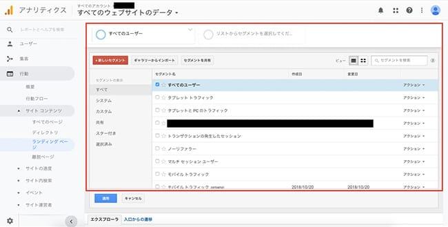 Googleアナリティクス_画面イメージ7