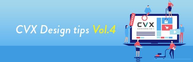 【CVX活用講座Vol.4】CVXの機能を最大限に利用してランディングページを作成する ーHTML編集機能の活用方法についてー メインビジュアル