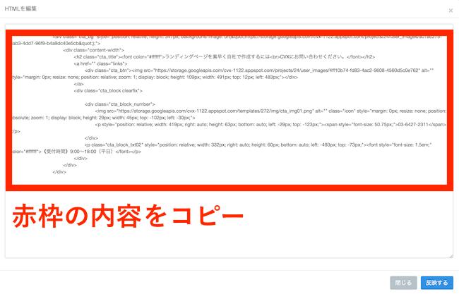 先ほど編集を行ったコンバージョンエリアのhtml編集画面