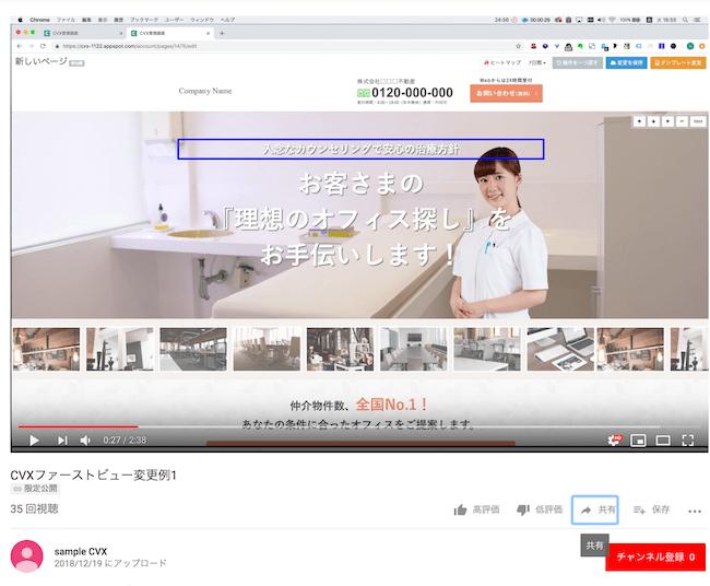 「CVX、LPファーストビュー変更例その1」動画を利用