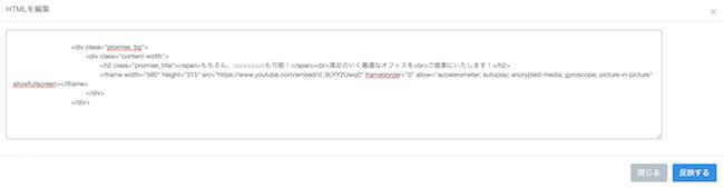 YouTube動画埋め込み後のHTML編集コード