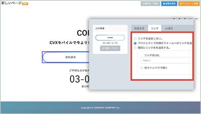 CVXデザイン編集画面