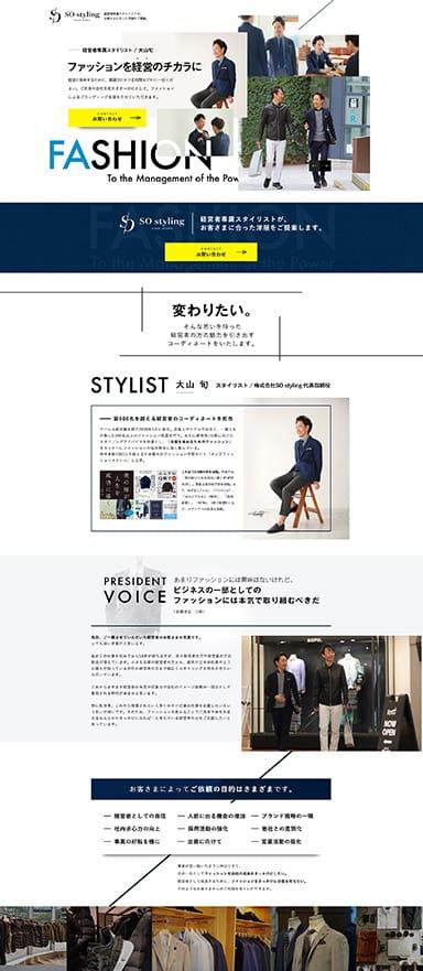 経営者向けファッションスタイリングサービスのランディングページを制作