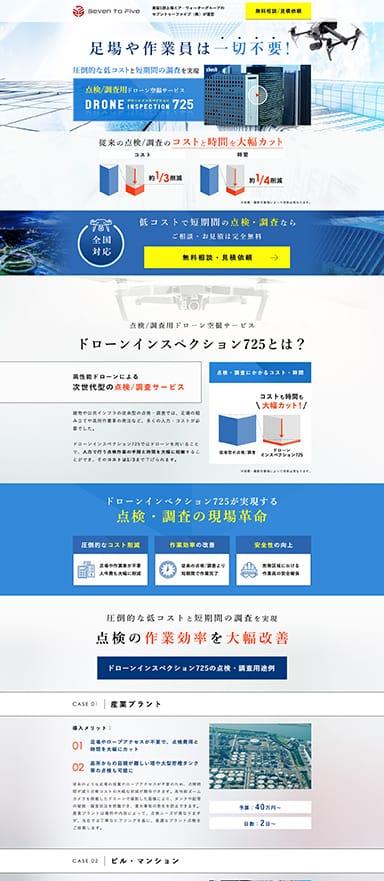 ドローン点検サービスのランディングページを制作