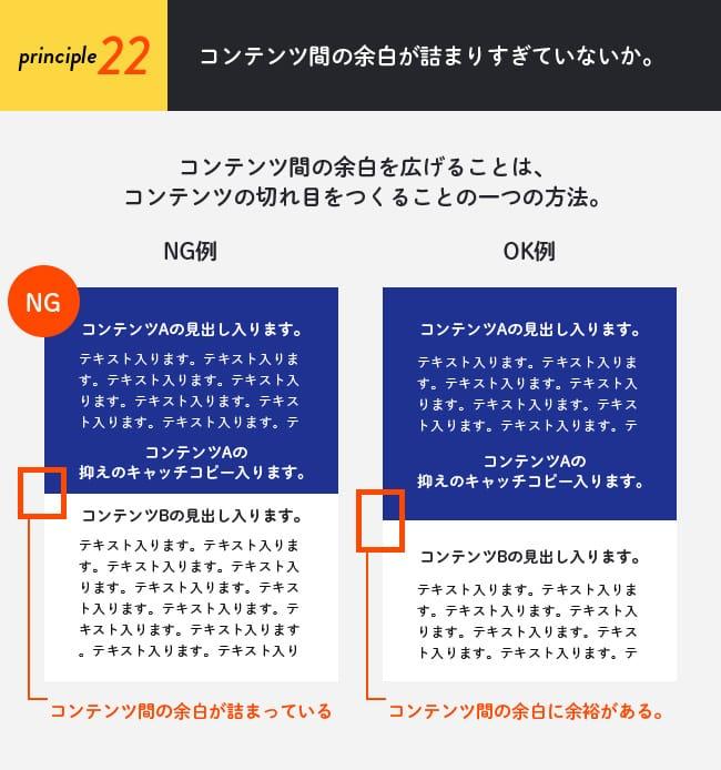 原則22(余白編):コンテンツ間の余白が詰まりすぎていないか。