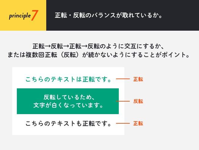 原則7(フォント編):正転・反転のバランスが取れているか。